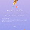 【ポケモンGO】コミュニティデイ報告【2019年11月】ヒコザル。ちょこまか。