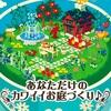 【ハコニワ (haconiwa)】最新情報で攻略して遊びまくろう!誰でもまったり楽しめる!【iOS・Android・リリース・攻略・リセマラ】新作スマホゲームのハコニワ (haconiwa)が配信開始!