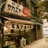 【今週のラーメン3053】 栄屋ミルクホール (東京・神田) カレーラーメン ~王道にして枯れないカレーラーメン!