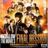 映画感想 - HiGH&LOW THE MOVIE3 / FINAL MISSION(2017)
