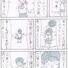 【マンガ】遊びもうつ病の治療