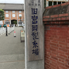 群馬日帰り旅行〜世界遺産 富岡製糸場と永井食堂のもつ煮込み