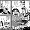 伝説の女 スズキ 1
