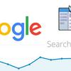 サーチコンソール(Google Search Console)ってなに?…どう活かしたらいいの?