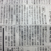 藤沢市の介護認定の遅れに関する新聞記事