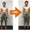 高血圧改善運動、高血圧改善食事法公開『高血圧を改善したい41歳男性の大満足の8週間』