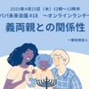 2021/4/15「義両親との関係性 ~オンラインランチ編~」パパ未来会議#18