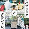 田中元子さん『マイパブリックとグランドレベル』で受動機会に飽きた人たちのまちづくりを学ぶ