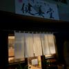 廣島 牛骨らーめん 健美堂(東広島市)試作つけ麺