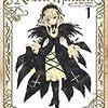 「ローゼンメイデン0―ゼロ―」第1巻が11月18日に発売予定!
