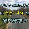 自転車で往復60キロの旅、川越からラキ☆スタの聖地「鷲宮神社」に初詣に行ってきました。
