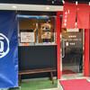 市川商店(安佐南区西原)はまぐりの柚子醤油らぁ麺