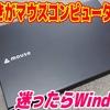 【乃木坂好きがマウスコンピューターPCを買う】#05 迷ったらWindowsPCを購入して!