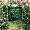 つるバラの品種の選定、育て方、仕立て方を紹介した本