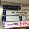 BOOK AND BED TOKYO 京都店に行ってみた、からのお酒の美術館での出会い 河原町三条