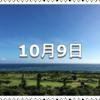 【10月9日 記念日】塾の日〜今日は何の日〜
