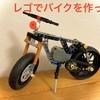 レゴでバイクを作った