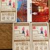 東京タワーの「オープンエア外階段」は、2020年6月30日(火)まで毎⽇開放!