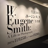 生誕百年ユージン・スミス展@東京都写真美術館 + 講演会