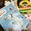 さかなクンのさかなレシピで読み聞かせ!2カ月育児
