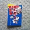 東京西部ユニオン鈴木コンクリート工業分会の労働争議の関する著作