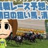 11/18新馬戦予想【新馬戦予想ブログ】