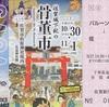 2015佐賀インターナショナルバルーンフェスタ記念乗車券
