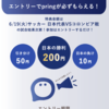 pring(プリン)のサッカー日本代表×コロンビア代表応援キャンペーン!勝てば200円必ずもらえる!