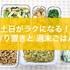 【常備菜&週末ごはん】タケノコをとことん楽しむ!作り置きと土日の食事。