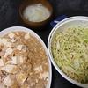 麻婆豆腐、キャベツゴマ和え、味噌汁