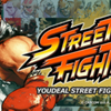『YOUDEAL STREET FIGHTER ALL BATTLE』スト�V3rd全国大会予選開催のお知らせ