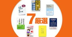 ブログで成功したい人は読んでおくべき、無料で読める良質な書籍7選