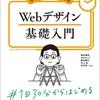 初心者からプロになるための「Webデザイン基礎入門」