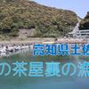 【釣り場調査】高知県土佐市・萩の茶屋裏の漁港(宇佐漁港)はどんな釣り場?(漁港)