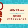 【株主還元物件】大家.com「募集金額3,000万円」+「投資上限20万円」で少し緩和されるか?