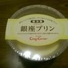 【プリン】コージーコーナー 銀座プリン