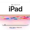 新しいiPad 2018年版はアップルペン対応、他のiPad Pro 9.7inchとどちらがお買い得かを比較