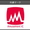 アーケード用統一ICカード「アミューズメントIC」発表。ゲームセンターでもFeliCaが主流に?