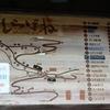 【混浴】松本市 白骨温泉 かつらの湯 丸永旅館