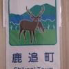 鹿追町 ― ジオパークの鹿 ―