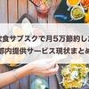 ぼくが外食費を月5万円下げた飲食サブスクの話。知らないと損する?都内提供サービスの現状まとめ