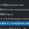 Slackのチャンネル(CH)改善しようぜ!