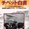 『チベット白書―チベットにおける中国の人権侵害』 英国議会人権擁護グループ (日中出版)