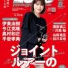 ジョイントルアーについて解説「ルアーマガジン2021年8月号」発売!