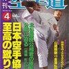 雑誌『月刊空手道1999年4月号』(福昌堂)