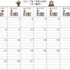 手作り療育グッズ~1月のカレンダー