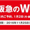 博多阪急 「女子力回復福袋」 8,007円 と、2017 Web福袋