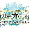 アトリエシリーズ最新作がスマホに!『アトリエオンライン ~ブレセイルの錬金術士~』