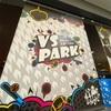 越谷レイクタウン「VS PARK」は楽しいけど落ち着いたら遊びに行きたい。