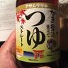 【PR】モニター当選 旨味たっぷり!「かき醤油仕立てつゆストレート」